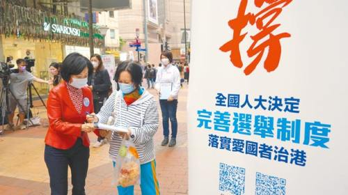 """香港需要""""是其是、非其非""""的賢能愛國者"""